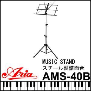 【23時間以内発送】ARIA 折りたたみ スチール製 譜面台 AMS-40B 収納ケース付|g-store1