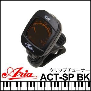 Aria アリアACT-SP Tuner BK ブラック クリップ式チューナー チューニング 楽器アクセサリー|g-store1