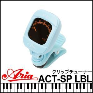 Aria アリアACT-SP Tuner LBL ライトブルー クリップ式チューナー チューニング 楽器アクセサリー|g-store1