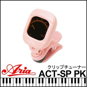 Aria アリアACT-SP Tuner PK ピンク クリップ式チューナー チューニング 楽器アクセサリー|g-store1