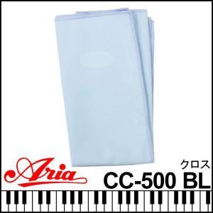 Aria アリア CC-500 Cloth BL ブルー クリーニングクロス フリース素材 楽器メンテナンス 楽器掃除|g-store1