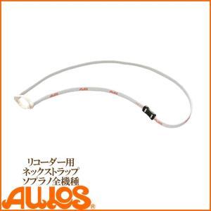 リコーダー リコーダー用ネックストラップ NS-S AULOS アウロス 全機種対応 落下防止 g-store1