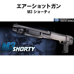 東京マルイ TOKYOMARUI M3 ショーティ エアーショットガン M3 Shorty|g-store1