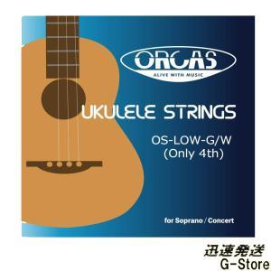 【18日までポイント10倍!】【23時間以内発送】ORCAS ウクレレ弦 LOW-G単品 OS-LOW-G/W ソプラノ/コンサート兼用 オルカス|g-store1