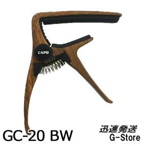 【18日までポイント10倍!】GID アコースティックギター用カポタスト GC-20 BW ブラウンウッド ジッド|g-store1
