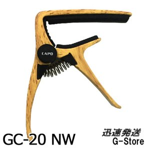 【18日までポイント10倍!】GID アコースティックギター用カポタスト GC-20 NW ナチュラルウッド ジッド|g-store1