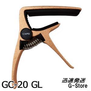 【18日までポイント10倍!】GID アコースティックギター用カポタスト GC-20 GL ゴールド ジッド|g-store1