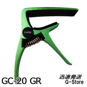 【18日までポイント10倍!】GID アコースティックギター用カポタスト GC-20 GR グリーン ジッド|g-store1
