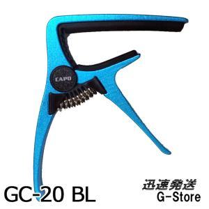 【18日までポイント10倍!】GID アコースティックギター用カポタスト GC-20 BL ブルー ジッド|g-store1