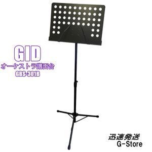 【23時間以内発送】GID オーケストラタイプ 譜面台 GBS-301B|g-store1