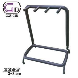 GID GGS-03R ジッド 3本立てギタースタンド マルチギタースタンド|g-store1