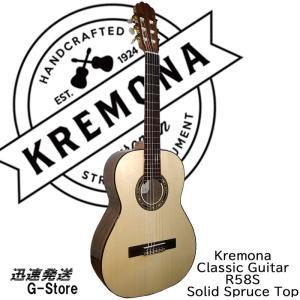 クレモナ ミニクラシックギター Kremona Guitars RONDO GUITAR R58S 576mm スプルース単板|g-store1