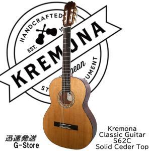 クレモナ クラシックギター Kremona Guitars SOFIA GUITAR S62C 620mm セダー単板 g-store1