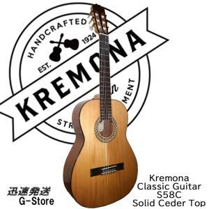 クレモナ ミニクラシックギター Kremona Guitars SOFIA GUITAR S58C 576mm セダー単板|g-store1