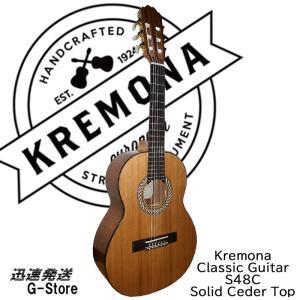 クレモナ ミニクラシックギター Kremona Guitars SOFIA GUITAR  S48C 480mm セダー単板|g-store1