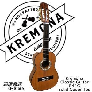 クレモナ ミニクラシックギター Kremona Guitars SOFIA GUITAR S44C 440mm セダー単板|g-store1