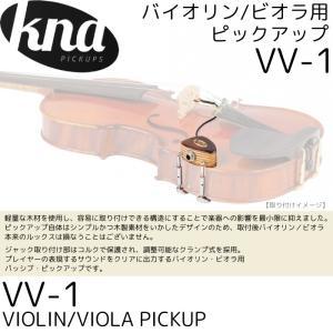 【23時間以内発送】KNA/クレモナ ポータブル・バイオリン・ビオラ用ピックアップ VV-1 ピエゾピックアップ VV-1 Portable Violin/Viola Pick-up|g-store1