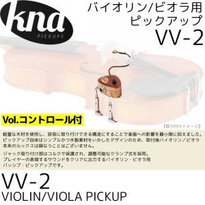 【23時間以内発送】KNA/クレモナ ポータブル・バイオリン・ビオラ用ピエゾピックアップVol付 VV-2 Portable Violin/Viola Pick-up with Volume control|g-store1