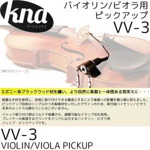 【23時間以内発送】KNA/クレモナ ポータブル・バイオリン・ビオラ用ピックアップ VV-3 ピエゾピックアップ Portable Violin/Viola Pick-up|g-store1