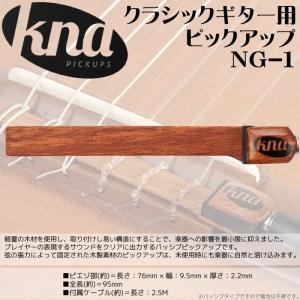 【23時間以内発送】クレモナ クラシックギター用 ピックアップ KNA NG-1 手軽に、スマートかつスタイリッシュなピックアップ Classical Guitar Pickup|g-store1