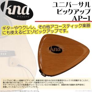 【23時間以内発送】クレモナ アコースティック楽器用ピエゾピックアップ ランデューサー KNA AP-1 Portable piezo transducer|g-store1