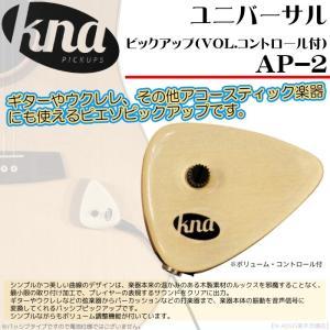 【23時間以内発送】クレモナ ポータブル・アコースティック楽器用ピエゾピックアップトランデューサーKNA AP-2 Portable piezo transducer|g-store1