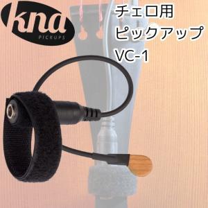 【23時間以内発送】クレモナ ポータブル・チェロ用ピックアップ KNA VC-1 ピエゾピックアップ Portable Piezo Pick-up for Cello|g-store1