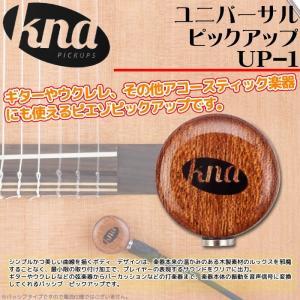 【23時間以内発送】クレモナ ポータブル・アコースティック楽器用ピエゾピックアップトランデューサー KNA UP-1 Portable piezo transducer|g-store1