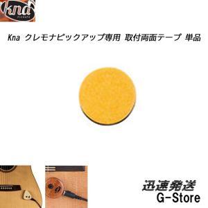 Kna クレモナピックアップ専用 取付両面テープ 単品 KNA PICKUP 取付両面テープ#600008|g-store1