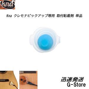 Kna クレモナピックアップ専用 取付粘着剤 単品 KNA PICKUP 取付粘着剤 #600009|g-store1