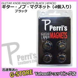 Perri's ペリーズGNM-01(4PACK) BLACK ハットノブデザインマグネット GUITAR KNOB MAGENTS マグネット 雑貨|g-store1