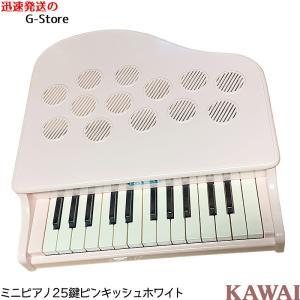 【as】【ラッピング対応】【特典付き】カワイ ミニピアノ P-25 1108 ピンキッシュホワイト ...