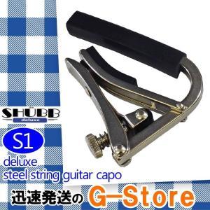 【18日までポイント10倍!】SHUBB シャブ S1 カポタスト アコースティックギター用 ステンレス Deluxe Capo|g-store1