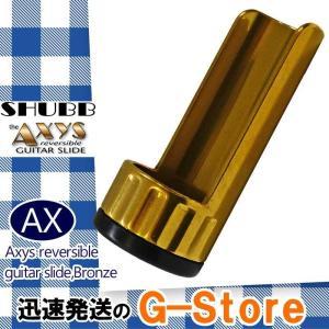 SHUBB シャブ AXYS AX Reversible guitar slide スライドバー ボトルネック スチールギター用 ハワイアン カントリー ブルース|g-store1