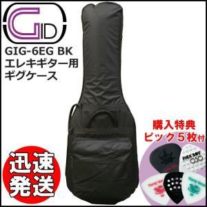 エレキギター スタンダード ギグバッグ GIG-6E BK ブラック 購入特典ピック5枚付 GID ジッド|g-store1