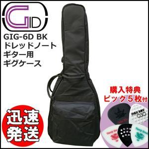 アコースティック ドレッドノート ギグバッグ GIG-6D BK ブラック スタンダードギグバッグ 購入特典ピック5枚付 GID ジッド|g-store1