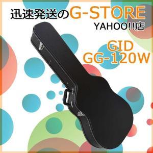 アコースティックギター用ハードケース GG-120W 木製 ギターケース GID ジッド|g-store1