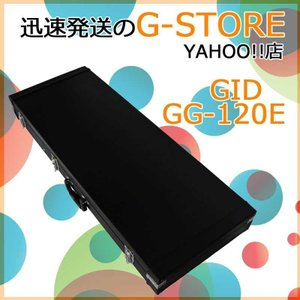 エレキギター用ハードケース GG-120E 木製 ギターケース GID ジッド|g-store1