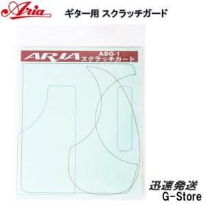 【在庫あり 23時間以内発送】ARIA スクラッチガード ASG-1 クリア アコースティックギター用|g-store1