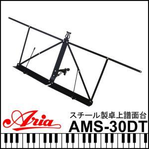 【23時間以内発送】ARIA スチール製 卓上譜面台 AMS-30DT 収納ケース付|g-store1