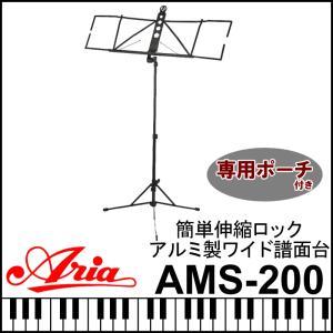 【23時間以内発送】ARIA 折りたたみ アルミ製 譜面台 ワイドタイプ AMS-200 収納ポーチ付き 超軽量|g-store1