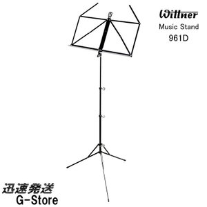 【23時間以内発送】ウイットナー スチール製折り畳み式譜面台 ミュージックスタンド Wittner 961D|g-store1