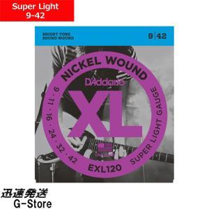 【在庫あり 23時間以内発送】ダダリオ エレキ弦 EXL120×1セット Super Light 0...