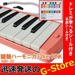 KBH-32は32鍵の鍵盤ハーモニカは、YAMAHA(ピアニカ)やSUZUKI(メロディオン)よりリ...