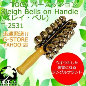 TOCA トカ T-2531 ハンドベル Sleigh Bells on handle サウンドエフェクト パーカッション|g-store1