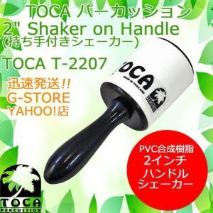 TOCA トカ T-2207 Shaker on Handle シェーカー シェイカー 樹脂製 2