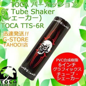 TOCA トカ TTS-6R Reaper Graphix Tube Shaker シェーカー シェイカー樹脂製|g-store1