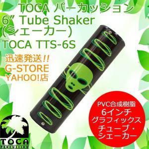 TOCA トカ TTS-6S Spaceman Graphix Tube Shaker シェーカー シェイカー樹脂製|g-store1