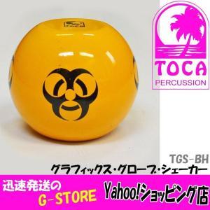 TOCA トカ シェーカー TGS-BH Graphix Globe Shaker Biohazard バイオハザード パーカッション|g-store1