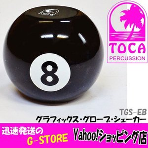 TOCA トカ シェーカー TGS-EB Graphix Globe Shaker Eight Ball エイトボール パーカッション|g-store1